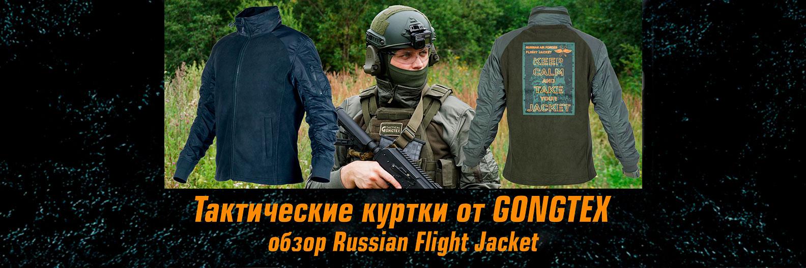 Новое поступление! Отличные тактические куртки от Gongtex!