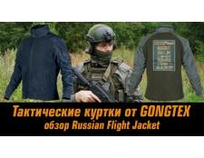 Новинка от Gongtex - Стильные тактические куртки!