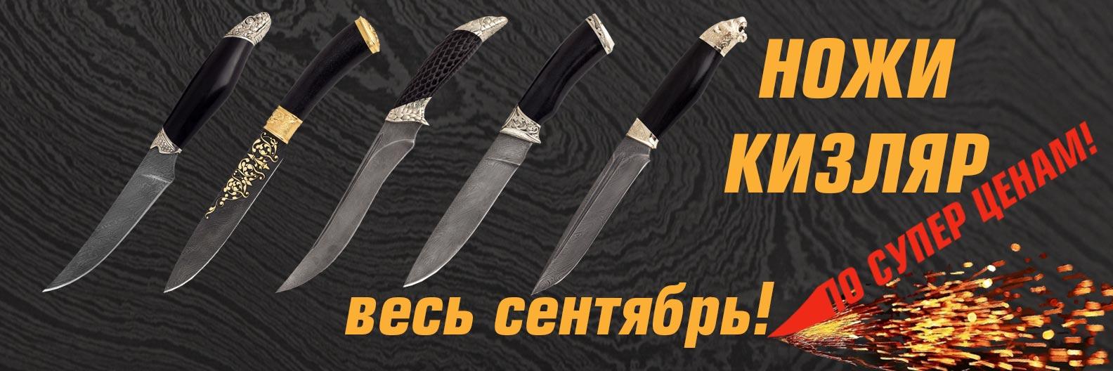 Ножи Кизляр по низким ценам в интернет магазине Yagnob.ru