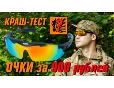Видео по запросам покупателей очков - тактические очки vs пн...