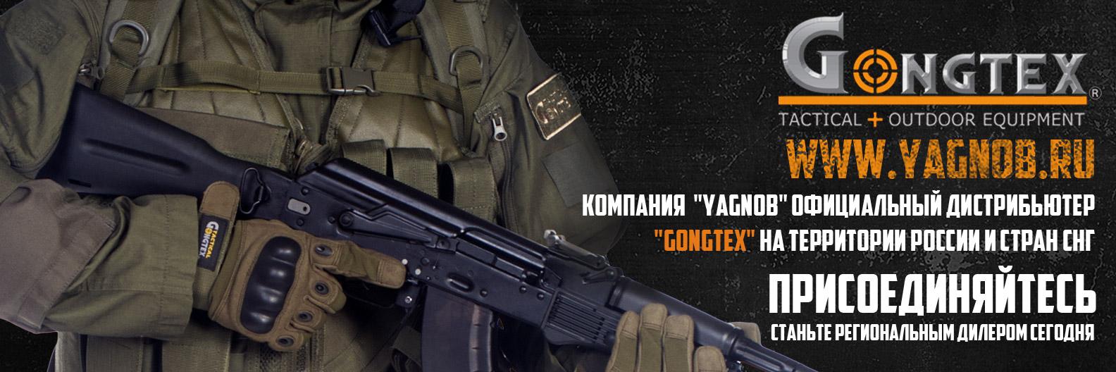 Продукция Gongtex по низким ценам!