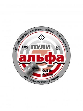 Пули пневматические 4,5мм, Альфа, 0,5г (300шт/упак)