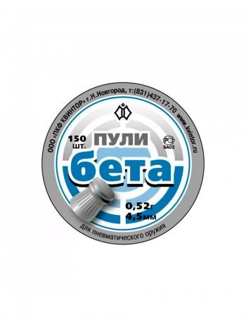 Пули пневматические 4,5мм, Бета, 0,52гр (150шт/упак)