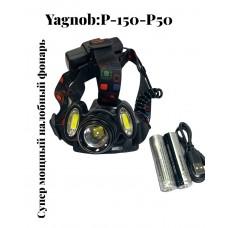 Налобный фонарь P-150-P50