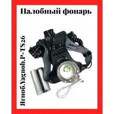Налобный фонарь P-TS26