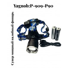 Налобный фонарь P-909-P90