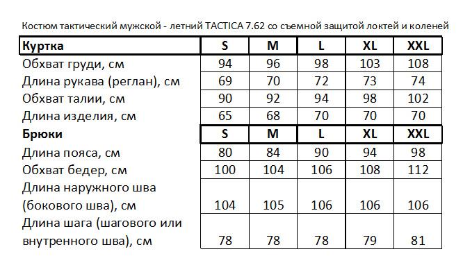 Костюм тактический мужской -  летний TACTICA 7.62 со съемной защитой локтей и коленей