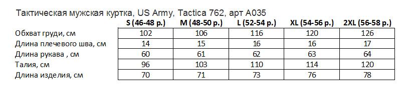 Тактическая мужская куртка, US Army, Tactica 762, арт A035